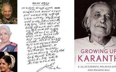 New Book : 'ಗ್ರೋಯಿಂಗ್ ಅಪ್ ಕಾರಂತ' ಕೃತಿ ನಾಳೆ ಬಿಡುಗಡೆ